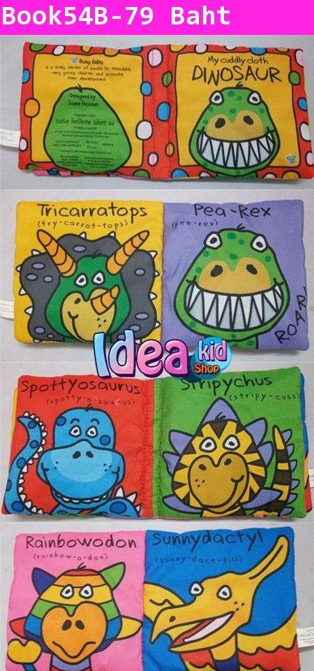 นิทานผ้า My cuddly cloth Dinosaur (ภาษาสเปน)