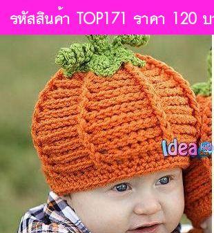 หมวกถักไหมพรมหนูน้อยแครอท สีส้ม