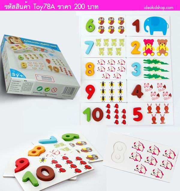 ชุดของเล่นไม้ วางเรียงเลข Arithmetic Digital Card