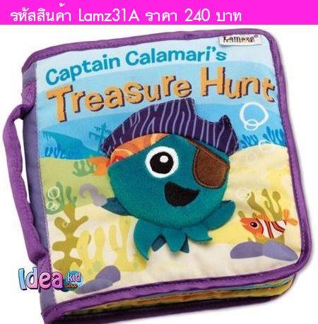 หนังสือนิทานผ้า Treasure Hunt