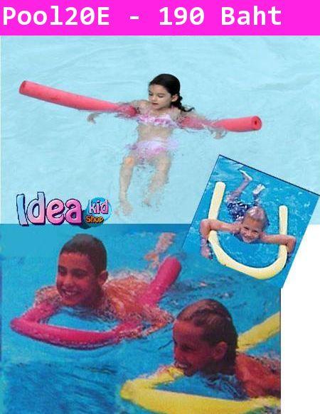 ยางช่วยหัดว่ายน้ำ Pool Noodle สีชมพู