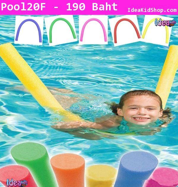 ยางช่วยหัดว่ายน้ำ Pool Noodle สีเหลือง