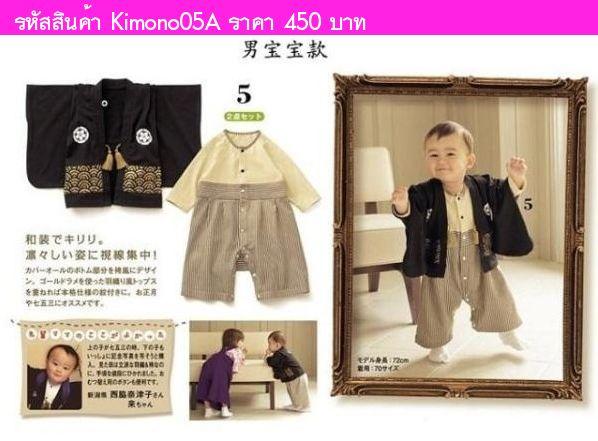 กิโมโนเด็กชุดใหญ่ เด็กผู้ชาย