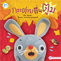 นิทาน-กระต่ายตื่นตูม(ปกอ่อน)-