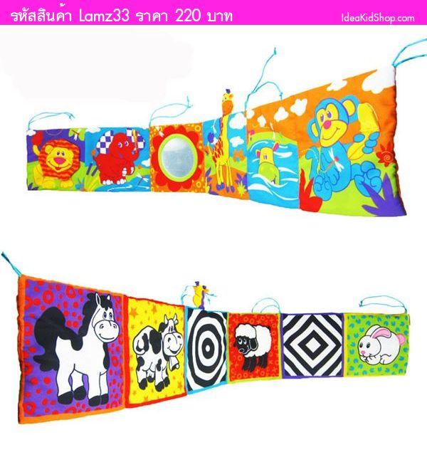 หนังสือผ้าติดเตียงเด็ก  Lamaze The Zoo 2 ด้าน