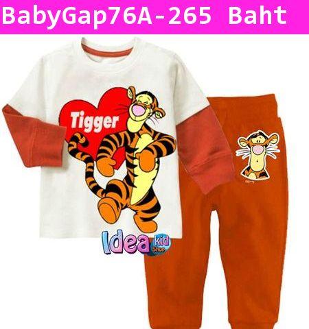 ชุดเสื้อกางเกง Tigger ชวนฝัน สีขาวสัม