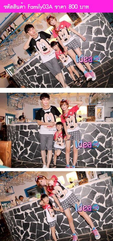 เสื้อครอบครัว Mickey Gang พ่อแม่ไซส์ M (แพค 3 ตัว)