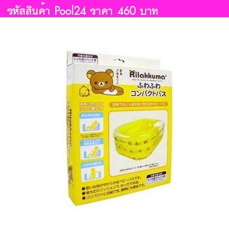 อ่างอาบน้ำเด็กพกพา Rilakkuma Bathing สีเหลืองใส