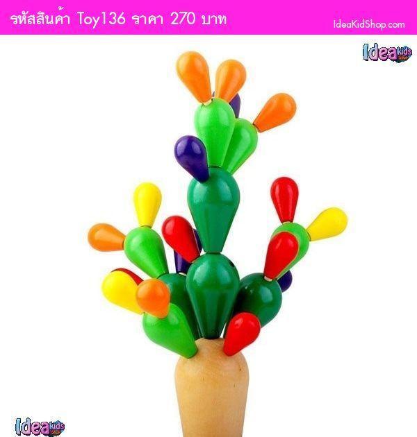 ชุดของเล่นไม้ต่อจินตนาการ กระบองเพชร Cactus
