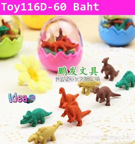 ยางลบไข่ไดโนเสาร์ สีเขียว