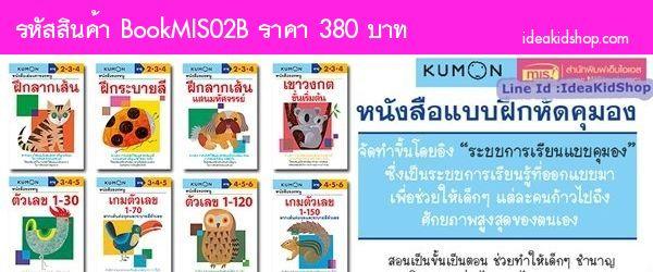 หนังสือแบบฝึกหัดคุมอง Set B อายุ 3-6 ปี (Set 4 เล่ม)