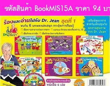 ชุดร้องและอ่านไปกับ Dr.Jean ชุดที่ 1 (พร้อม CD)