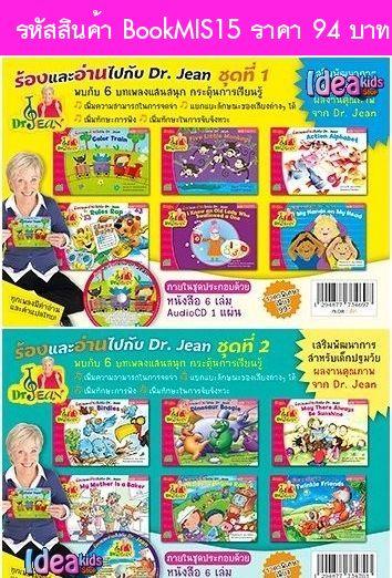 ชุดร้องและอ่านไปกับ Dr.Jean ชุดที่ 2 (พร้อม CD)