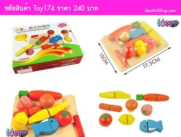 ชุดของเล่นไม้ หั่นผักผลไม้ Cut-Fruit and vegetable