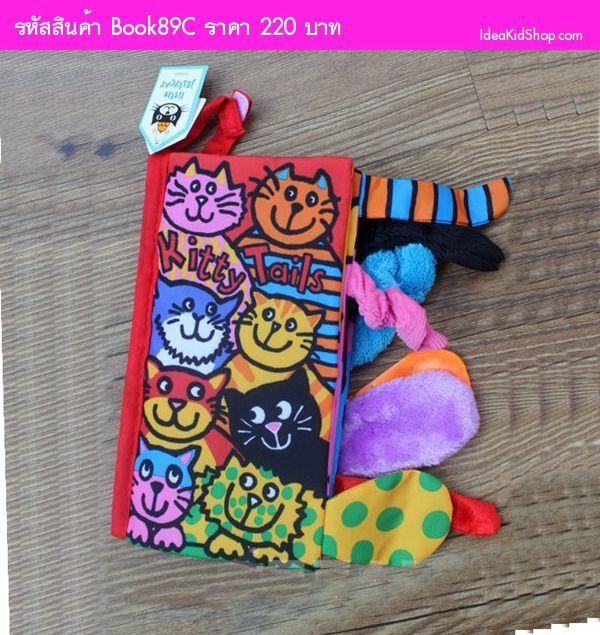หนังสือผ้า Kitty Tails สีแสด