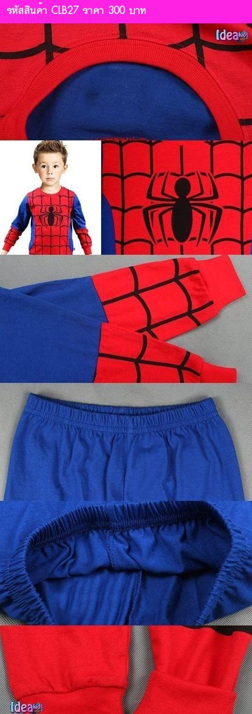 เสื้อและกางเกง แปลงร่างเป็น SPIDER MAN