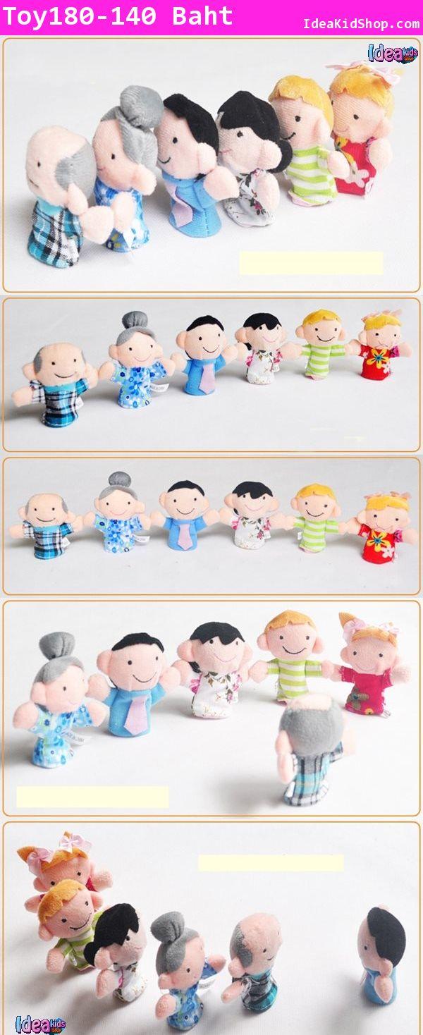 ตุ๊กตานิ้วมือ ชุดครอบครัวของฉัน (6 ชิ้น)