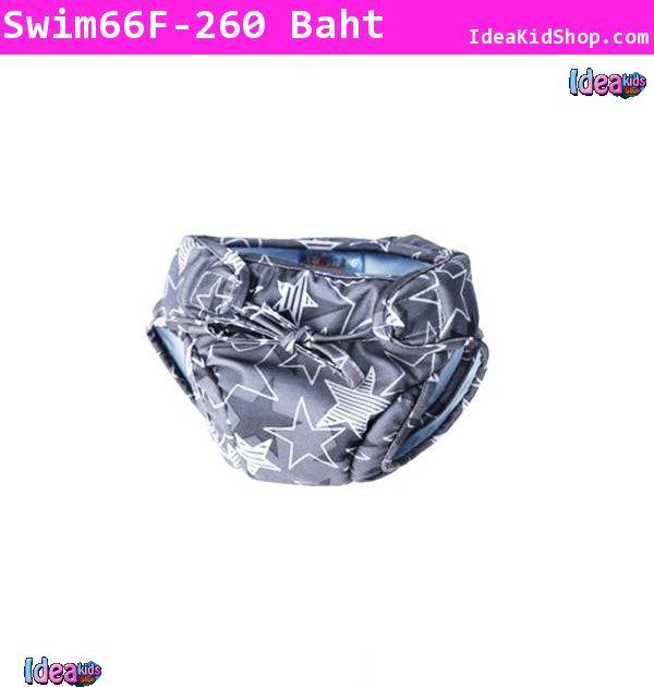 กางเกงผ้าอ้อมว่ายน้ำ Stars สีเทา