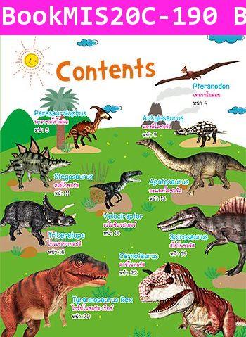 Magic AR Book ตะลุยโลกไดโนเสาร์