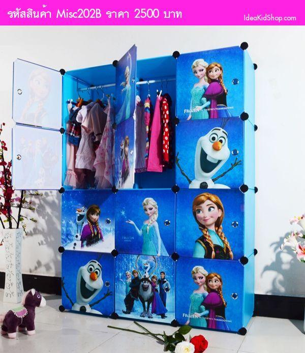 ตู้พลาสติก DIY Magic Wardrobe ลาย Frozen 12 CUBE