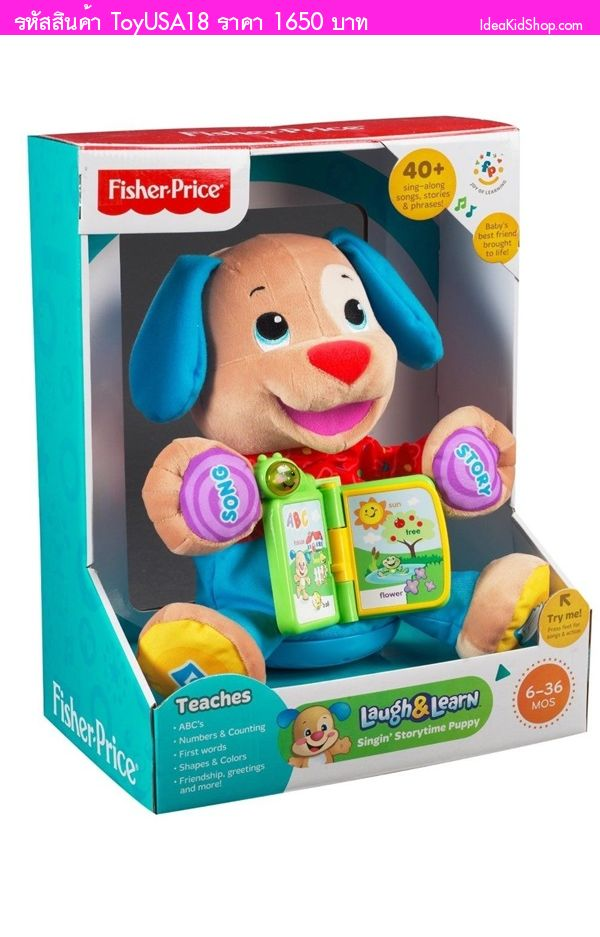 ตูบหรรษา Fisher Price Laugh & Learn Singin (USA)