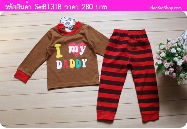 เสื้อและกางเกง I Luv Daddy สีน้ำตาล