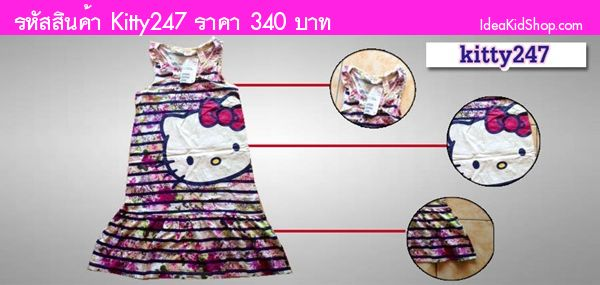 เดรสสาวน้อย Hello Kitty & Flowers สไตล์ H&M