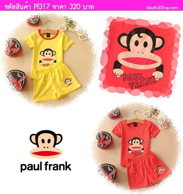 เสื้อและกางเกง Paul Frank Kid สีเหลือง