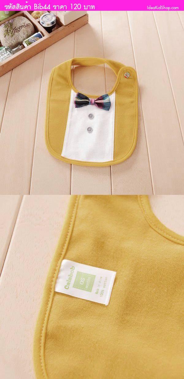 ผ้ากันเปื้อนลายหูกระต่ายสก็อต สีเหลืองคัสตาร์ด