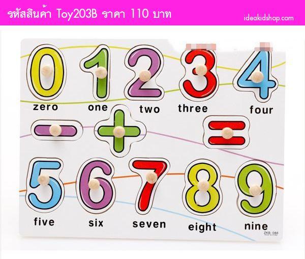 ของเล่นไม้ เกมส์จับคู่  เลข 0-9 เครื่องหมายบวกลบ