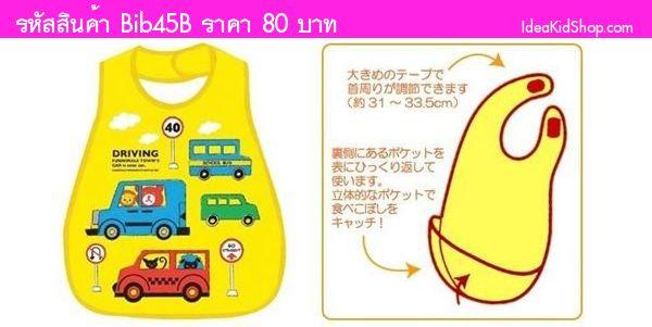 ผ้ากันเปื้อนลาย DRIVING สีเหลือง