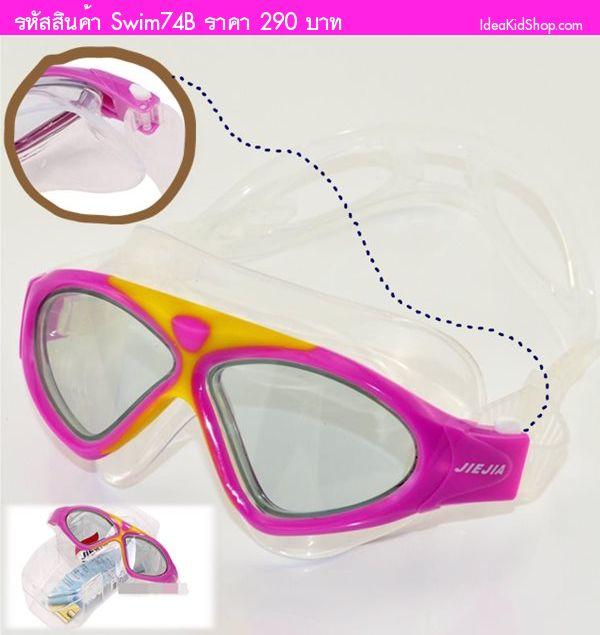 แว่นตาว่ายน้ำเด็ก สีชมพู