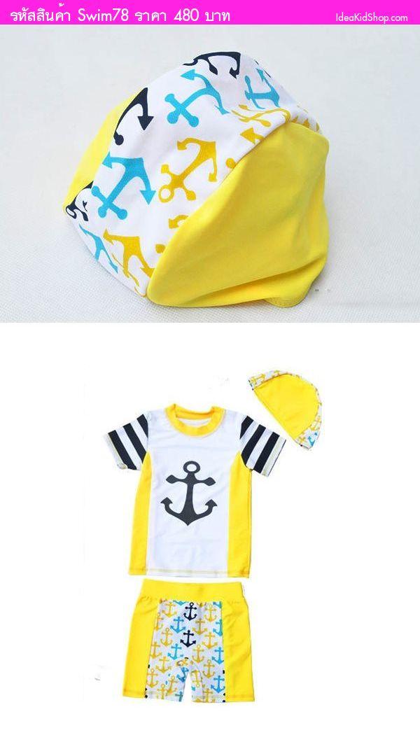 ชุดว่ายน้ำ เสื้อกางเกงพร้อมหมวกลายสมอเรือ สีเหลือง