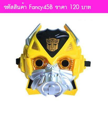 หน้ากากแฟนซี 3D มีไฟ Bumblebee (Transformers)