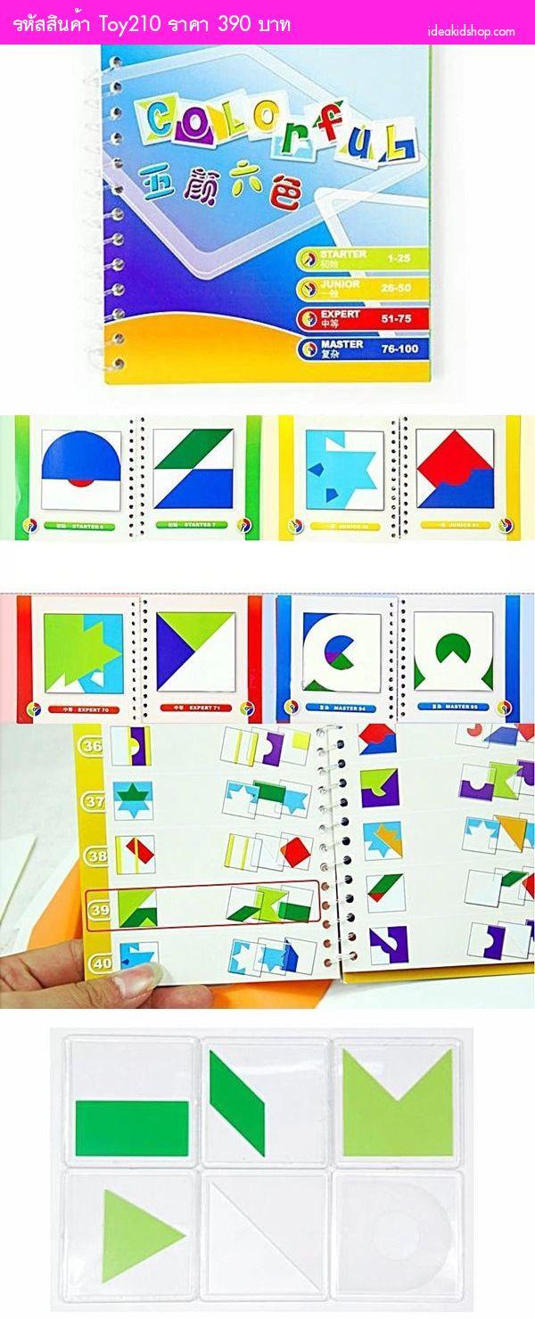 เกมส์แผ่นอาคาร์ลิค สอนรูปร่าง สี และมิติ (IQ)