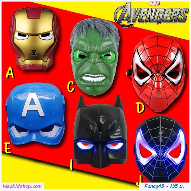 หน้ากากแฟนซี 3D มีไฟ Captain America