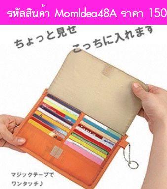 กระเป๋าใส่บัตร สี่สิบยังแจ๋ว สีส้ม