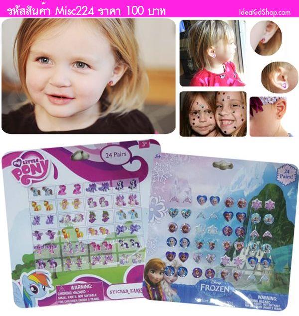 Sticker Earrings Set  ต่างหูสติ๊กเกอร์(เซต 2 แผ่น)