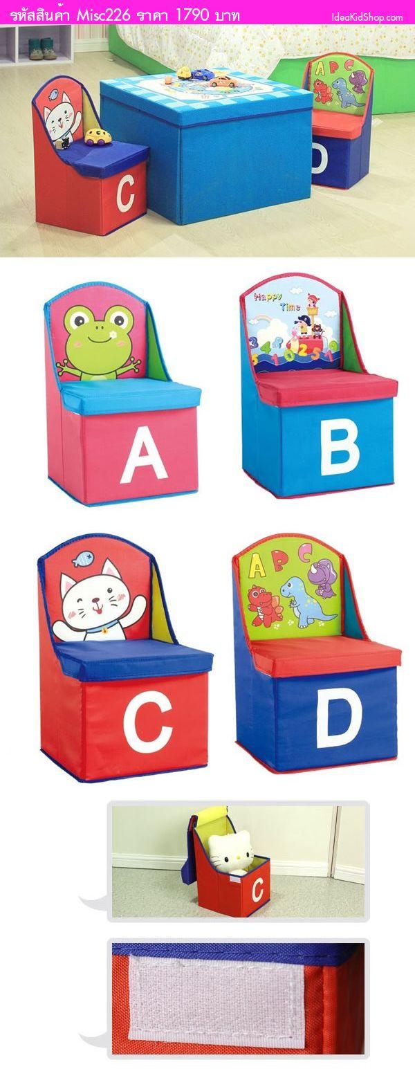 กล่องผ้าเก้าอี้ ABCD (เซต 4 ชิ้น)