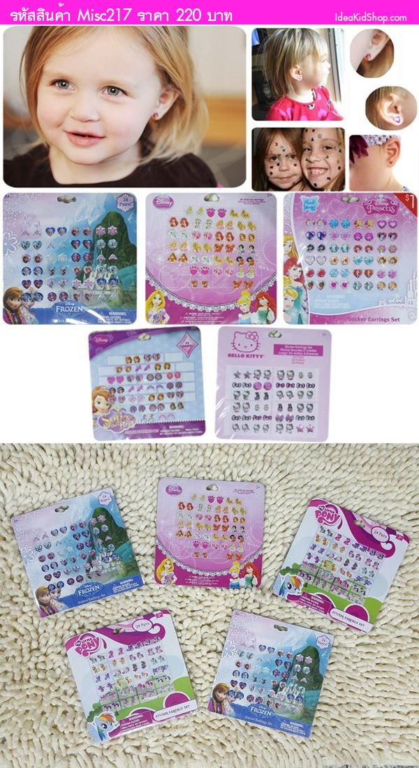 Sticker Earrings Set  ต่างหูสติ๊กเกอร์(เซต 5 แผ่น)
