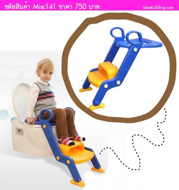 ที่รองฝาชักโครกเด็กมีบันได SIT Ladder