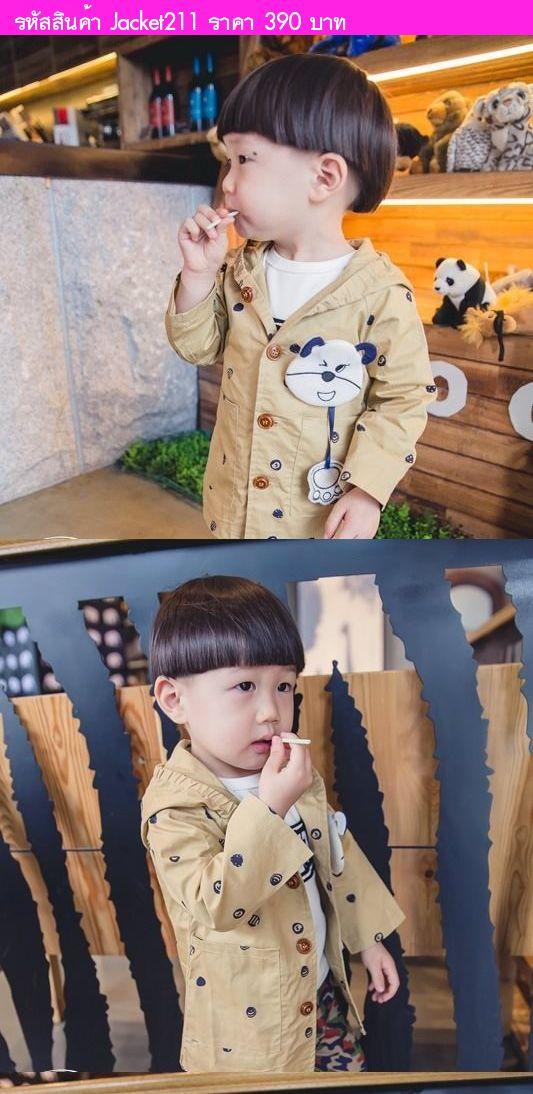 เสื้อโค้ชมีฮู้ดพร้อมเข็มกลัดหมีน้อย สีน้ำตาลครีม