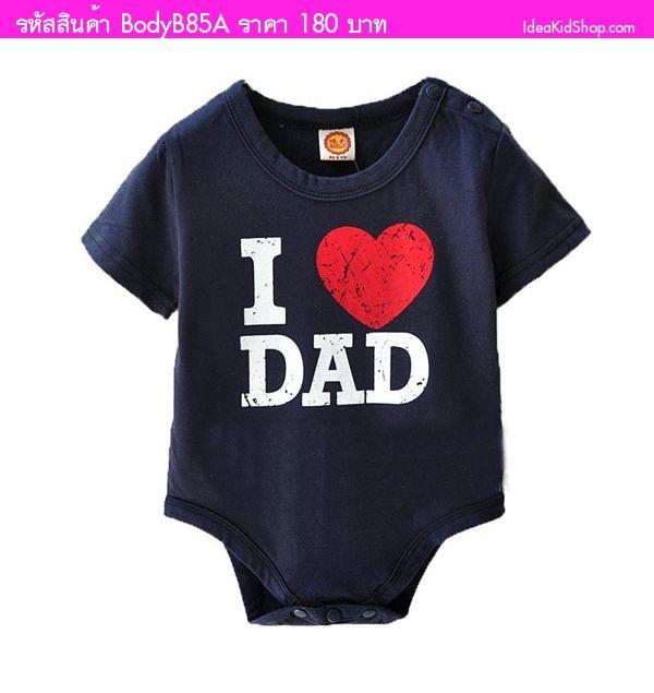 บอดี้สูทลาย I Love Dad สีกรม