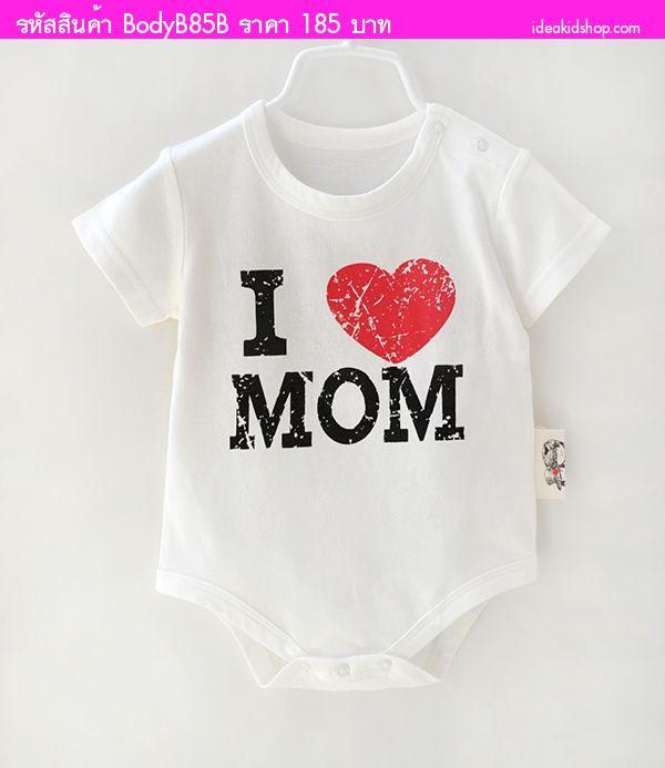 บอดี้สูทลาย I Love Mom สีขาว