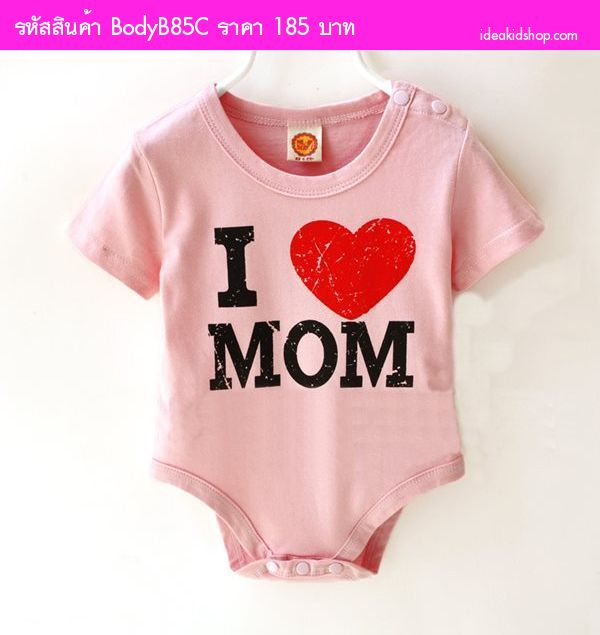 บอดี้สูทลาย I Love Mom สีชมพูอ่อน