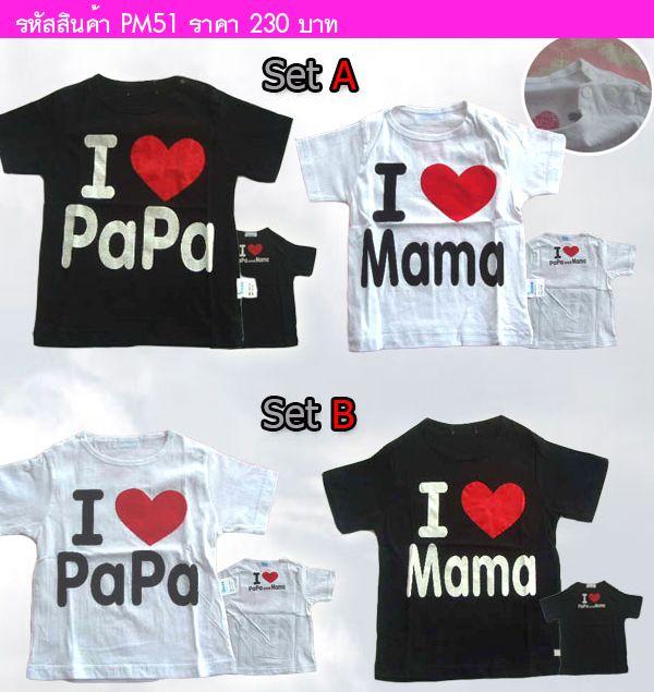 เสื้อยืดคอกลม I Love Papa Mama SetB (แพคคู่)