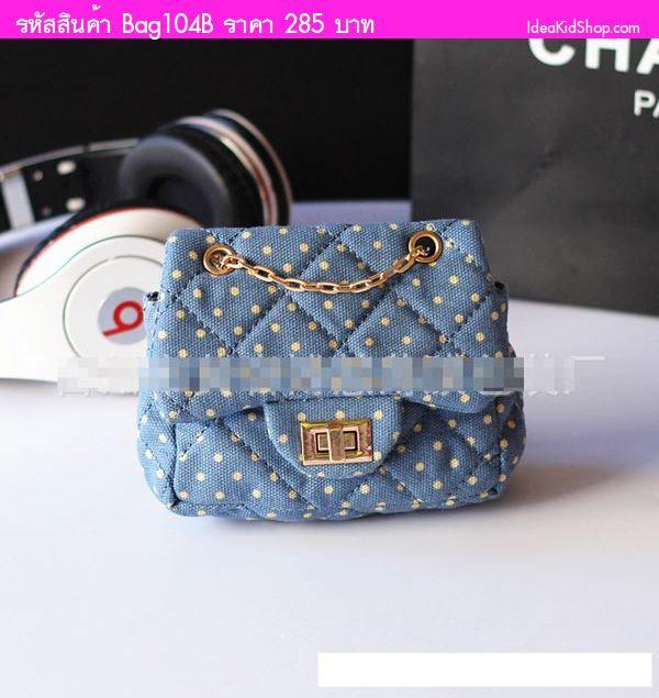 กระเป๋าสะพาย ทรง Chanel ลายจุด สีฟ้า