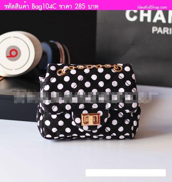กระเป๋าสะพาย ทรง Chanel ลายจุด สีดำ
