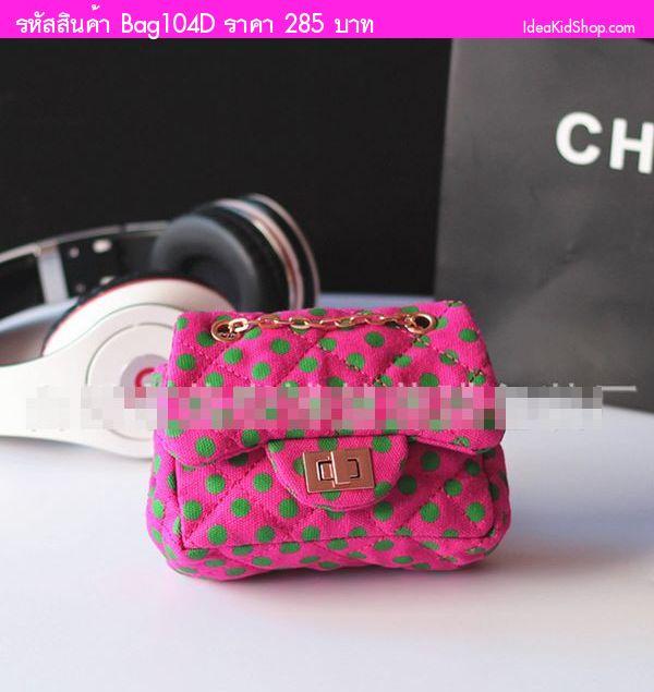 กระเป๋าสะพาย ทรง Chanel ลายจุด สีชมพู