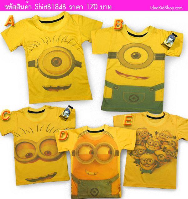 เสื้อยืด Minions สีเหลือง แบบ B